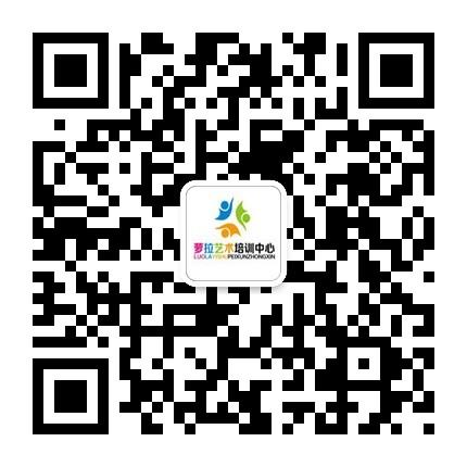 深圳市萝拉艺术培训中心