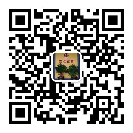 广州市荔湾区支点教育培训中心微信二维码