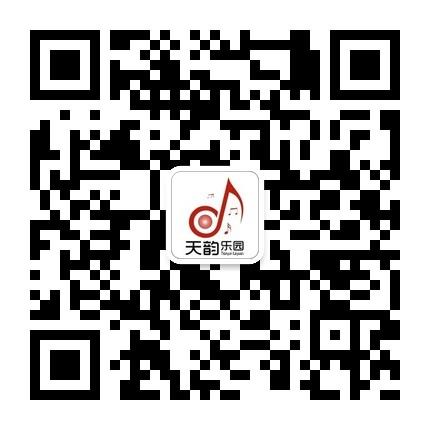 深圳市天韵乐园艺术培训中心