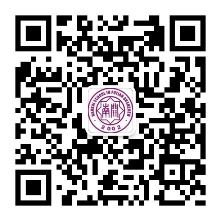 深圳市福田区南开学校