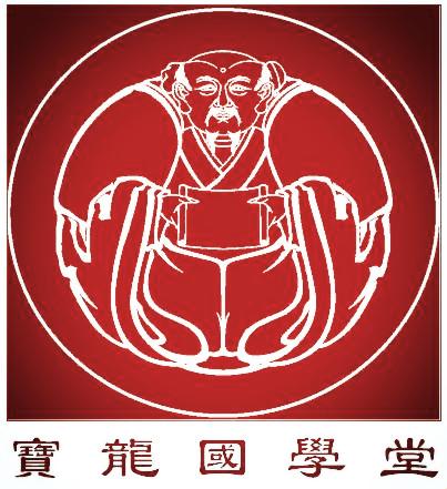 宝龙国学堂