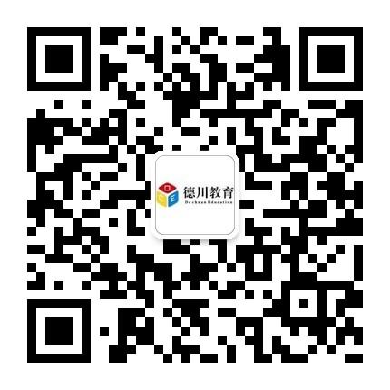 德川教育微信二维码