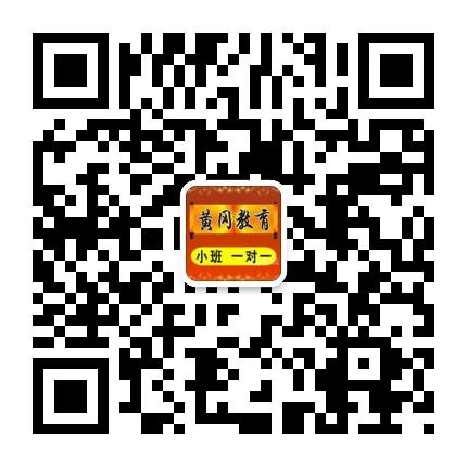 广州黄冈教育