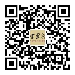 广州字里行书法室