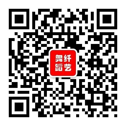 广州纤艺舞蹈