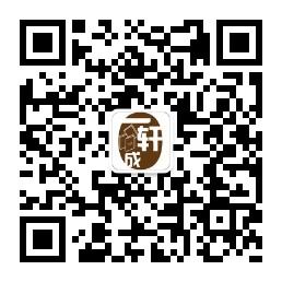 深圳市一轩成教育