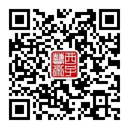 深圳西子艺术