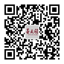 深圳市墨天阁文化发展有限公司微信二维码