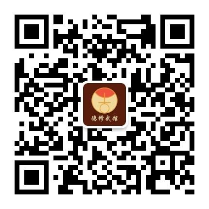 深圳德修武术馆