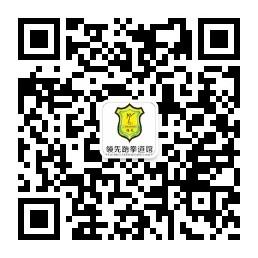 深圳领先跆拳道馆