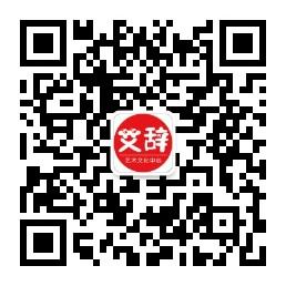 艾辞文化艺术中心微信二维码