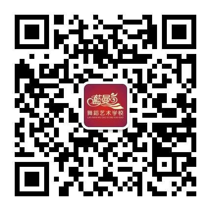 邯郸蓝曼舞蹈艺术