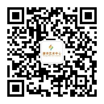 唐诗艺术培训中心