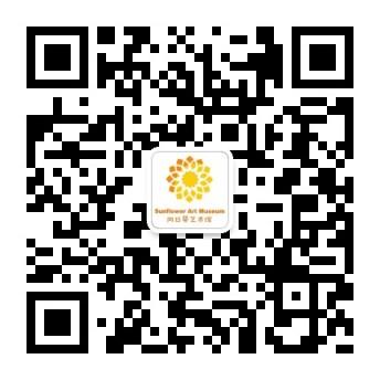 深圳向日葵艺术馆