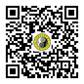 深圳国武跆拳道馆