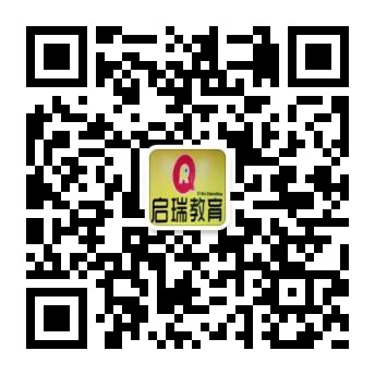 深圳启瑞教育