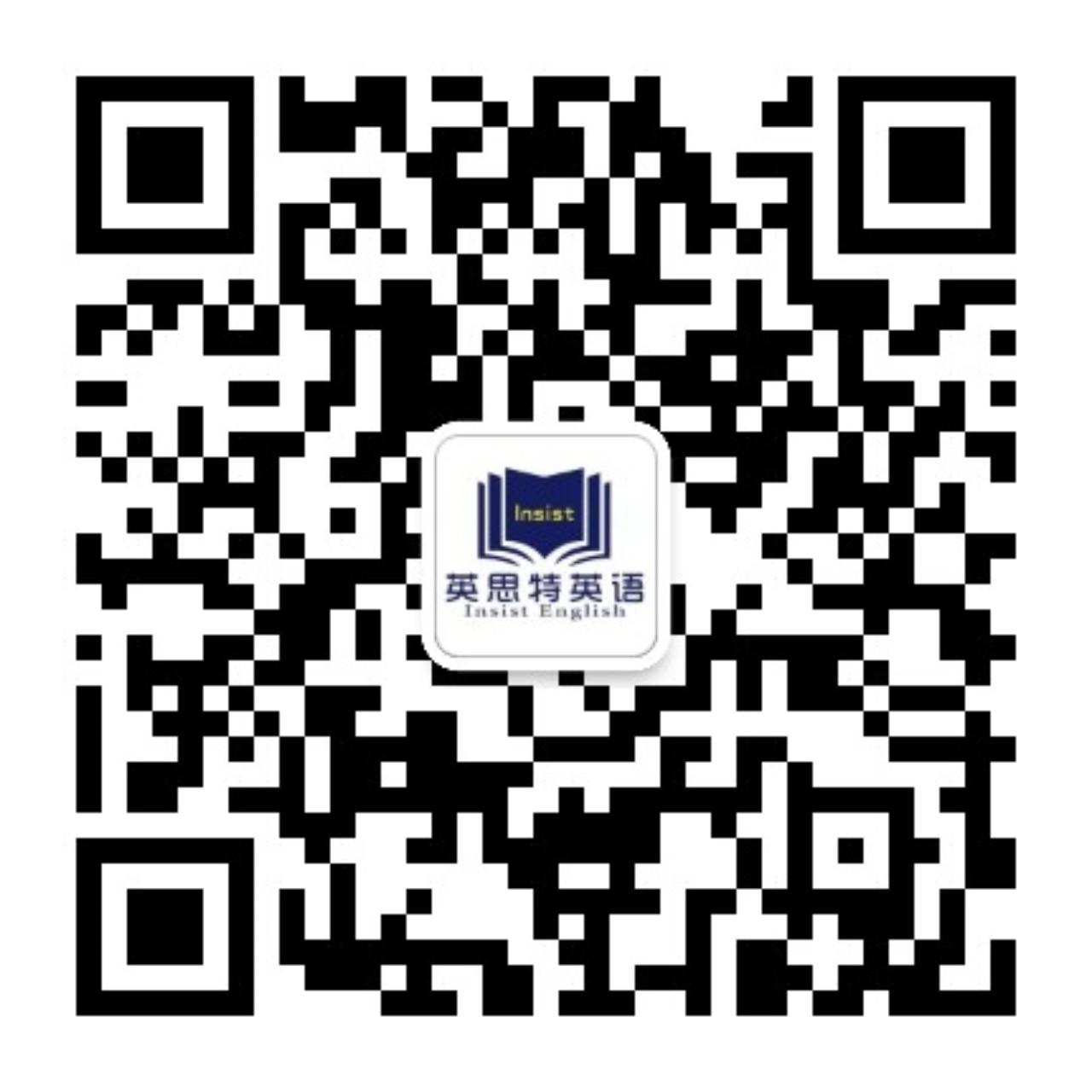 英思特国际英语教