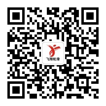 广州飞翔轮滑运动