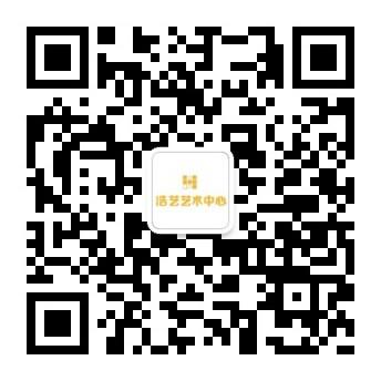 浩艺文化艺术中心