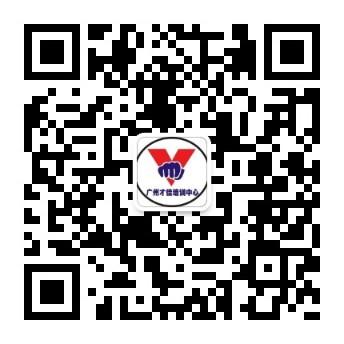 广州才佳培训中心