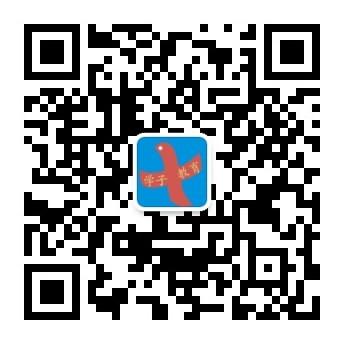 学子文化・易学国际微信二维码