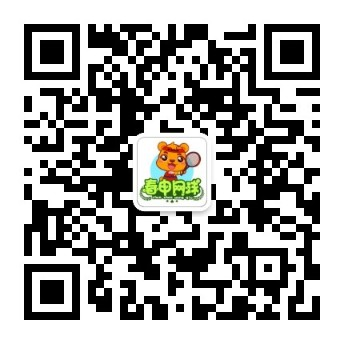 上海春申网球俱乐