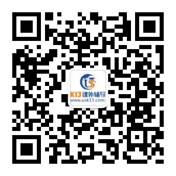 K13课外辅导深圳旗舰校区