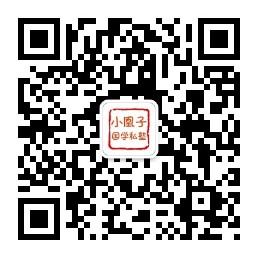 小凰子国际私塾